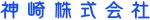 神崎株式会社