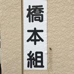 株式会社橋本組