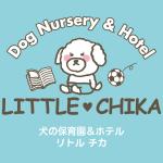 調布犬の保育園リトル・チカ