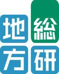 株式会社地方総合研究所